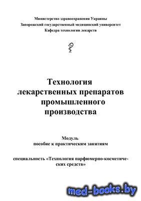Технология лекарственных препаратов промышленного производства - Гладышев В ...