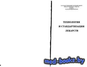 Технология и стандартизация лекарств. Том 1 - Георгиевский В.П., Конев Ф.А. ...