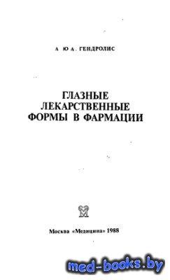 Глазные лекарственные формы в фармации - Гендролис А.Ю. - 1988 год