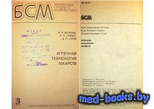 Аптечная технология лекарств - Волкинд И.В., Гуревич И.Я., Синев Д.Н. - 197 ...