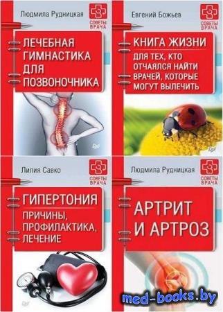 Советы врача. 14 книг