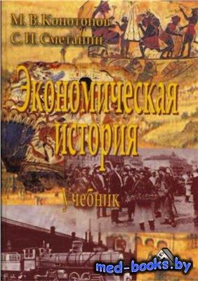 Экономическая история - Конотопов М.В., Сметанин С.И. - 2003 год