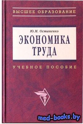 Экономика труда - Остапенко Ю.М. - 2007 год