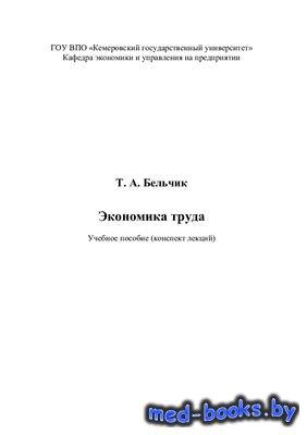Экономика труда - Бельчик Т.А. - 2007 год