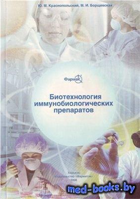 Биотехнология иммунобиологических препаратов - Краснопольский Ю.М., Борщевс ...