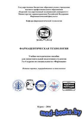 Фармацевтическая технология - Панкрушева Т.А., Ерофеева Л.Н. - 2016 год