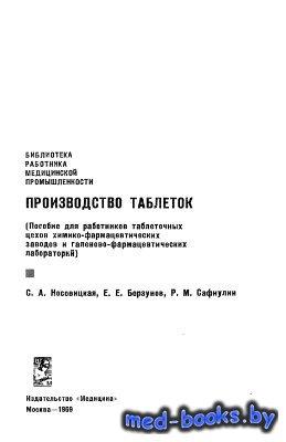 Производство таблеток - Носовицкая С.А., Борзунов Е.Е., Сафиулин Р.М. - 196 ...