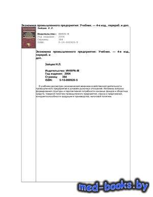 Экономика промышленного предприятия - Зайцев Н.Л. - 2004 год