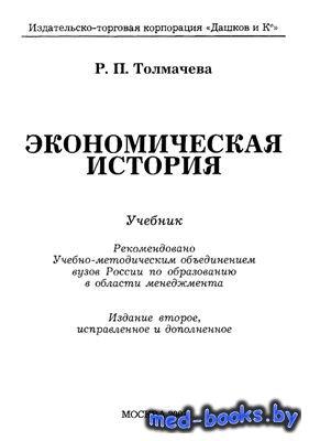 Экономическая история - Толмачева Р.П. - 2003 год