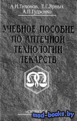 Учебное пособие по аптечной технологии лекарств - Тихонов О.І., Ярних Т.Г., ...
