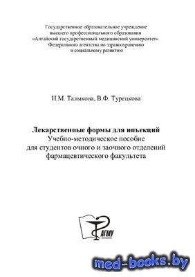 Лекарственные формы для инъекций - Талыкова Н.М., Турецкова В.Ф. - 2008 год