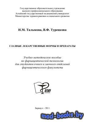 Глазные лекарственные формы и препараты - Талыкова Н.М., Турецкова В.Ф. - 2 ...