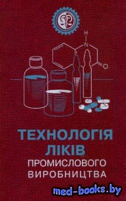 Технологія ліків промислового виробництва. Том 2 - Чуєшов В.И., Хохлова Л.М ...