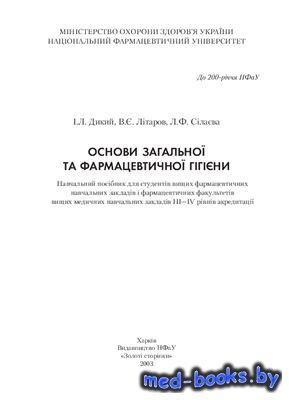 Основи загальної та фармацевтичної гігієни - Дикий І.Л., Літаров В.Є., Сіла ...