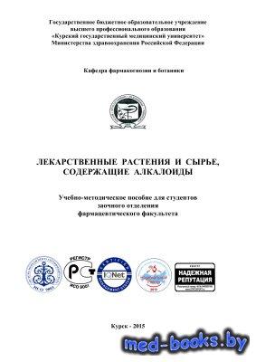 Лекарственные растения и сырье, содержащие алкалоиды - Бубенчикова В.Н., Ко ...