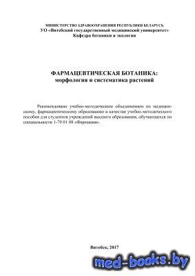 Фармацевтическая ботаника: морфология и систематика растений - Любаковская  ...