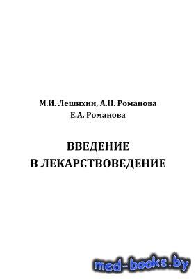 Введение в лекарствоведение - Лешихин М.И., Романова А.Н., Романова Е.А. -  ...