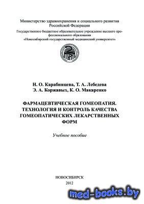 Фармацевтическая гомеопатия. Технология и контроль качества гомеопатических ...