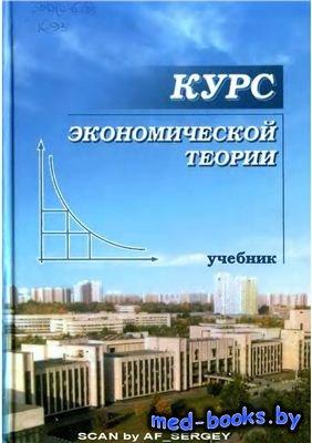 Курс экономической теории - Чепурин М.Н., Киселева Е.А. - 2006 год