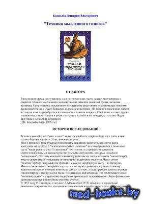 Техника мысленного гипноза - Кандыба Д.В. - 1995 год