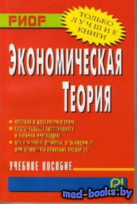 Экономическая теория - Бродская Т.Г., Видяпин В.И., Добрынин А.И. - 2008 го ...