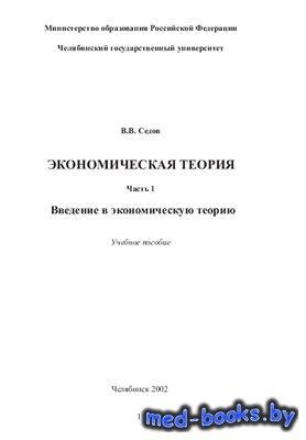 Экономическая теория. Введение в экономическую теорию - Седов В.В. - 2002 г ...
