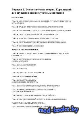 Экономическая теория - Борисов Е.