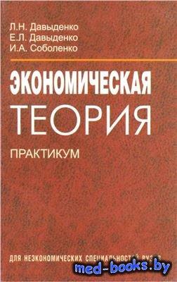 Экономическая теория. Практикум -  Давыденко Л.Н., Давыденко Е.Л., Соболенк ...