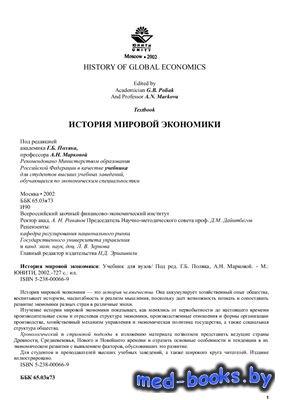История мировой экономики - Поляк Г.Б., Маркова А.Н. - 2002 год