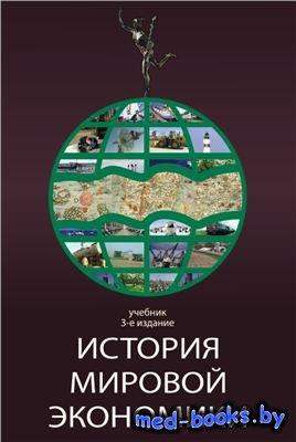 История мировой экономики - Поляк Г.Б., Маркова А.Н. - 2011 год