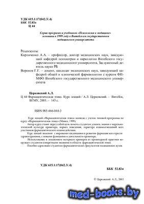 Фармацевтическая этика - Церковский А.Л. - 2003 год