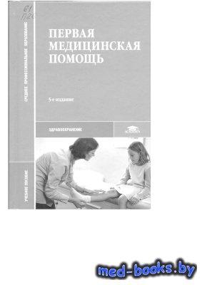 Первая медицинская помощь - Глыбочко П.В. - 2012 год