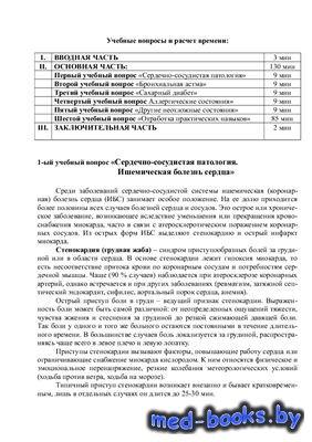 Первая медицинская помощь при острых заболеваниях - Быбина В.И. - 10 с.