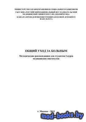 Общий уход за больным - Струтынский А.В., Баранов А.П. и др. - 2011 год