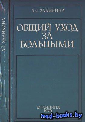 Общий уход за больными туркина н. В. Филенко а. Б. 2007 год.
