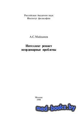 Интеллект решает неординарные проблемы - Майданов А.С. - 1998 год
