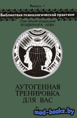 Аутогенная тренировка для Вас - Петров Н.Н. - 1990 год