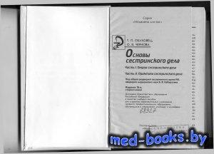 Основы сестринского дела - Обуховец Т.П., Чернова О.В. - 2011 год