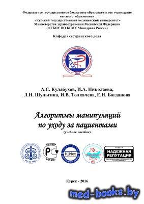 Алгоритмы манипуляций по уходу за пациентами - Кулабухов А.С., Николаева И. ...