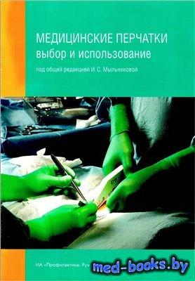 Медицинские перчатки: выбор и использование - Бершадская М.Б., Голубкова А. ...