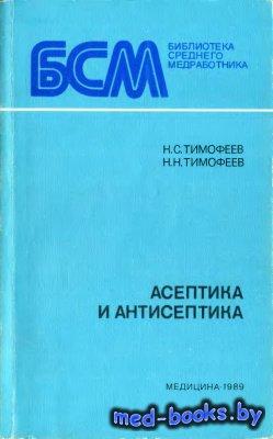 Асептика и антисептика - Тимофеев Н.С., Тимофеев Н.Н. - 1989 год