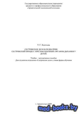 Сестринский процесс при заболеваниях органов дыхания у детей - Леонтьева Т. ...