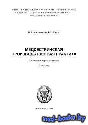 Медсестринская производственная практика - Мальковец О.Г., Сахар Г.Г. - 201 ...