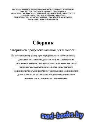Сборник алгоритмов по сестринскому уходу при хирургических заболеваниях - Б ...