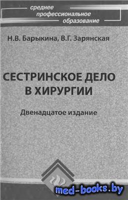 Сестринское дело в хирургии - Барыкина Н.В., Зарянская В.Г. - 2012 год
