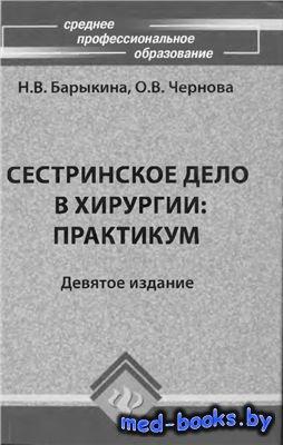 Сестринское дело в хирургии: Практикум - Барыкина Н.В., Чернова О.В. - 2012 ...