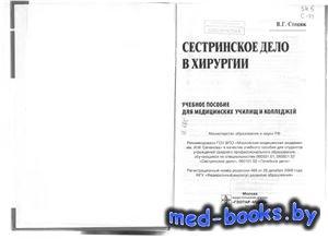 Сестринское дело в хирургии -  Стецюк В.Г. - 2012 год