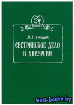 Сестринское дело в хирургии - Стецюк В.Г. - 1999 год