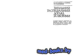 Загальний та спеціальний догляд за хворими - Нетяженко В.З., Сьоміна А.Г.,  ...