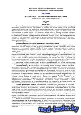 Уход за больными в отделении реанимации и интенсивной терапии - Ларичев А.Б ...